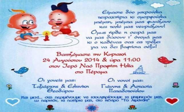 cc1c685488b Φθηνά Προσκλητήρια Βάπτισης Gamos Fashion | Τιμές | Τιμή | Οικονομικά |  Προσφορές | Αγόρια | Κορίτσια